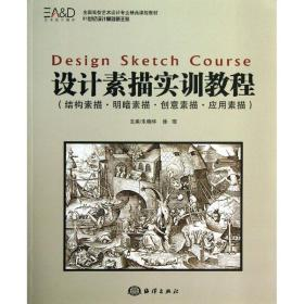 设计素描实训教程/全国高校艺术设计专业精品课程教材