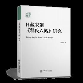 藏宋刻《释氏六帖》研究 宗教 钱汝 新华正版