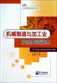 生产经营单位安全培训系列教材:机械制造与加工业安全知识读本