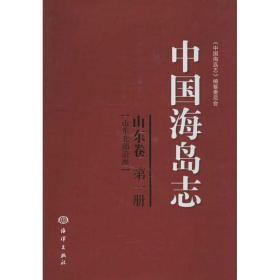中国海岛志(山东卷)(第1册)(山东北部沿岸)