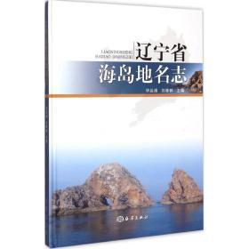 辽宁省海岛地名志