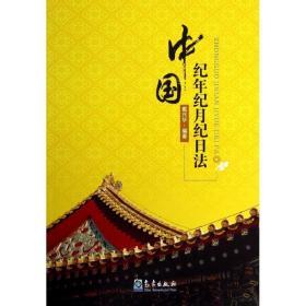 中国纪年纪月纪日法