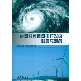 台风对我国风电开发的影响与对策