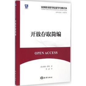 国外图书馆学情报学经典译丛:开放存取简编