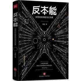 反本能(知乎大神、畅销书《精进》作者采铜激赏推荐!)
