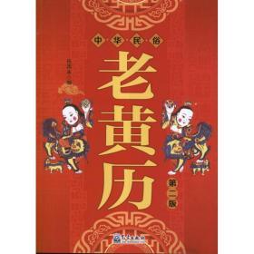 中华民俗老黄历(第2版)