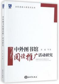 中外图书馆阅读推广活动研究