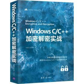 WindowsC/C++加密解密实战