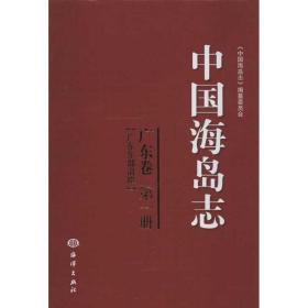 中国海岛志(广东卷·第1册)(广东东部沿岸)