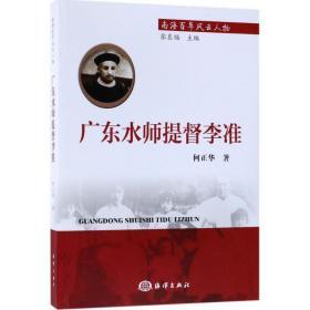 广东水师提督李准