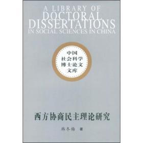 西方协商民主理论研究