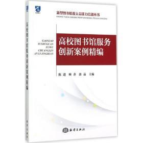 新型图书情报人员能力培训丛书:高校图书馆服务创新案例精编
