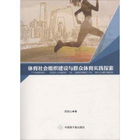 体育社会组织建设与群众体育实践探索