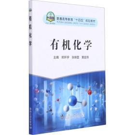 有机化学(普通高等教育十四五规划教材)