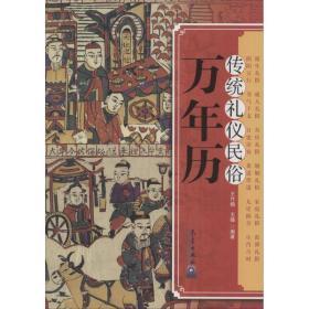 传统礼仪民俗万年历