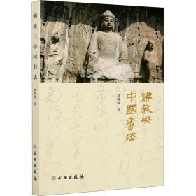 佛教与中国书法