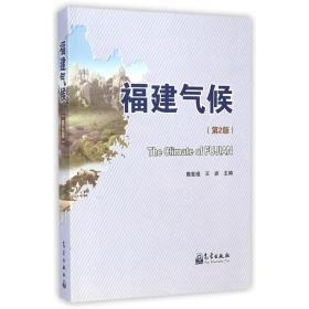 福建气候(第2版)