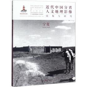 近代中国分省人文地理影像采集与研究·宁夏