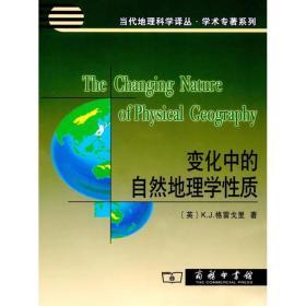 变化中的自然地理学性质 各国地理 (英)k.j.格雷戈里(k.j.gregory) 著;蔡运龙 等 译 新华正版