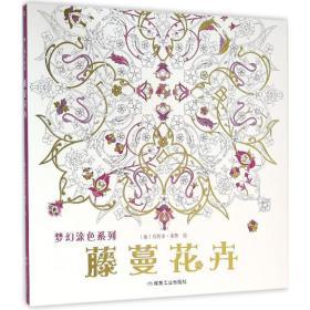 梦幻涂色系列:藤蔓花卉