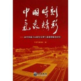 中国时刻气象精彩:新中国成立60周年庆典气象保障服务纪实