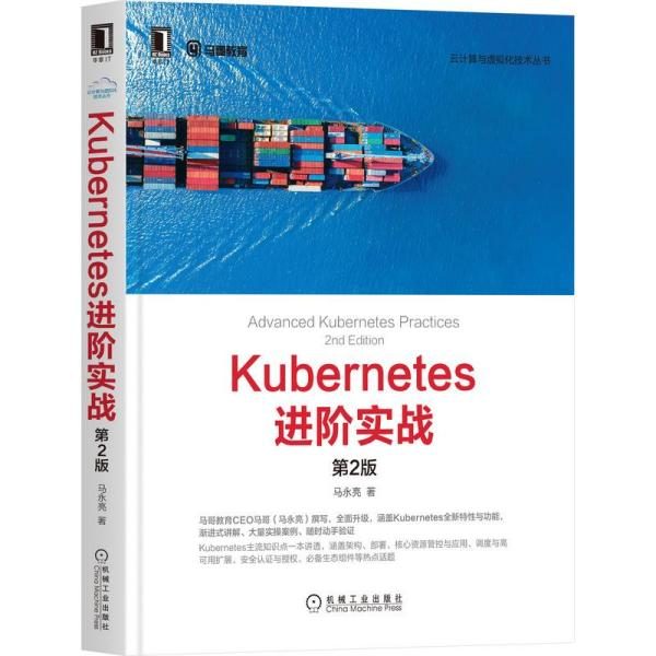 Kubernetes进阶实战(第2版)