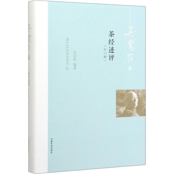 茶经述评(外六种)/吴觉农集