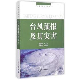 气象灾害丛书:台风预报及其灾害