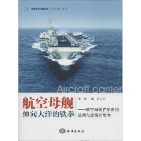 中国海洋问题丛书·航空母舰:伸向大洋的铁拳·航空母舰在新世纪运用与发展的思考