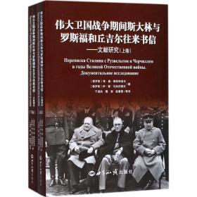 伟大卫国战争期间斯大林与罗斯福和丘吉尔往来书信 文献研究(套装上下册)