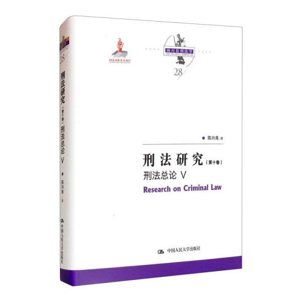 刑法研究(第十卷)刑法总论 V(国家出版基金项目;陈兴良刑法学)