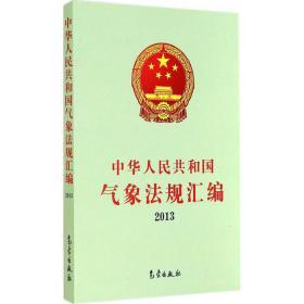 中华人民共和国气象法规汇编(2013)