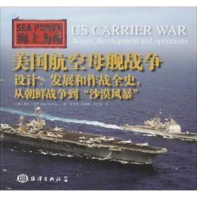 """海上力量 美国航空母舰战争:设计、发展和作战全史,从朝鲜战争到""""沙漠风暴"""""""