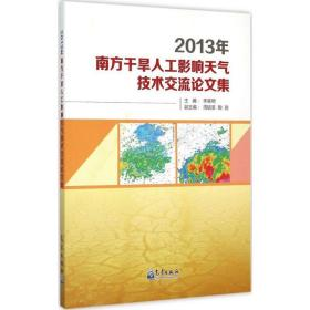2013年南方干旱人工影响天气技术交流论文集