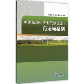 中国精细化农业气候区划 方法与案例