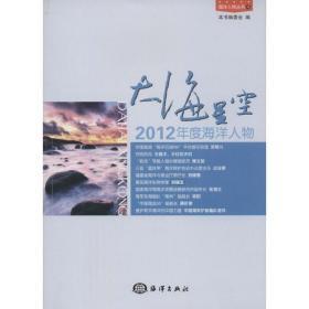 大海星空:2012年度海洋人物