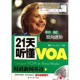 21天听懂VOA时政新闻英语