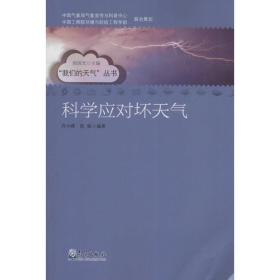 """气象出版社 """"我们的天气""""丛书 科学应对坏天气"""