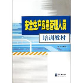 安全生产应急管理人员培训教材