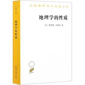 地理学的性质/汉译世界学术名著丛书 各国地理 (美)理查德·哈特向 新华正版