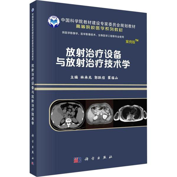 放射治疗设备与放射治疗技术学