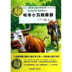 纽伯瑞儿童文学奖文库——牧牛小马斯摩奇