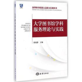 新型图书情报人员能力培训丛书:大学图书馆学科服务理论与实践