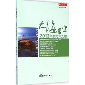 海洋人物丛书:大海星空(2013年度海洋人物)