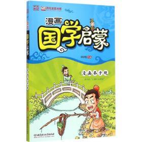 漫画中国:漫画国学启蒙·漫画弟子规