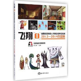 飞翔1:首届动漫高端人才联合培养实验班2013-2014作品集