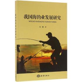 我国海钓业发展研究