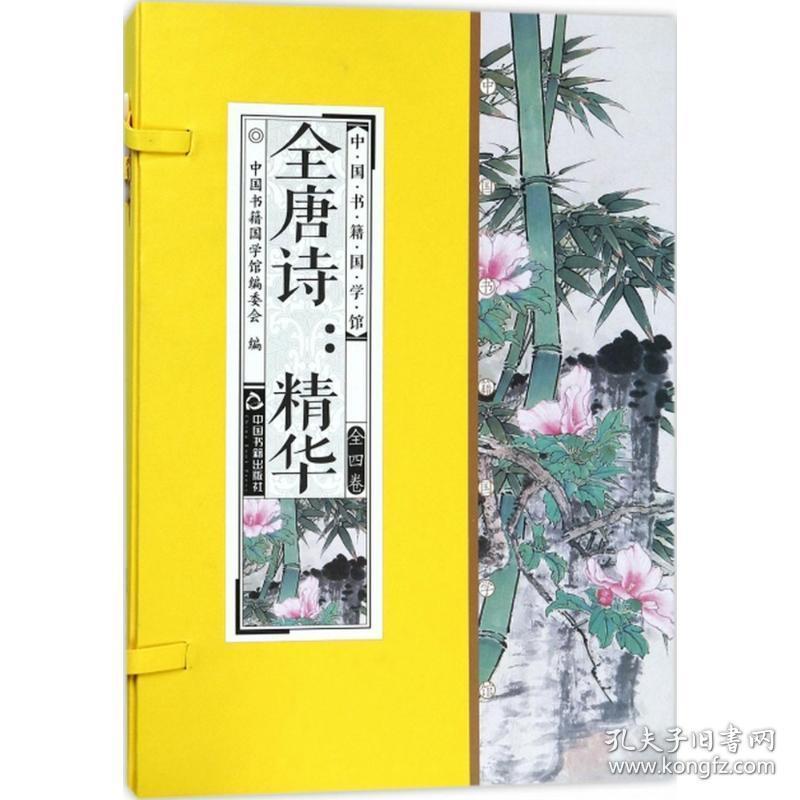中国书籍国学馆:全唐诗:精华
