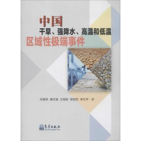 中国干旱、强降水、高温和低温区域性极端事件