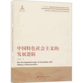 中国特色社会主义的发展逻辑(马克思主义理论研究与当代中国书系)